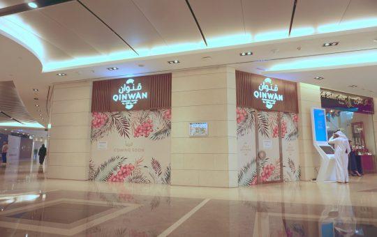 Gate Mall 6 540x340 1